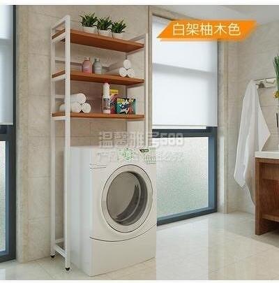 衛生間置物架馬桶架家庭浴室架洗衣機整理架落地收納架衛浴儲物架(白架柚木)