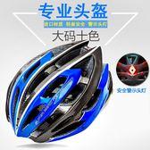 MTP騎行頭盔男女自行車頭盔山地車裝備一體成型大碼公路安全帽子【叢林之家】