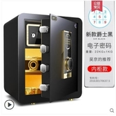 大一保險箱家用防盜全鋼 指紋保險櫃辦公密碼 小型隱形保管箱床頭入牆45cmATF 艾瑞斯居家生活