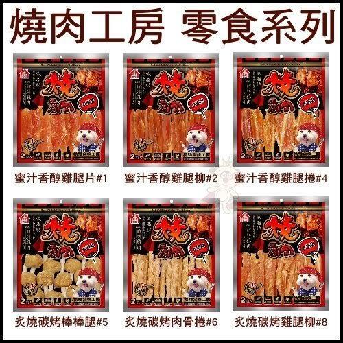 *KING WANG*【單包】燒肉工房 寵物零食/狗狗零食 零嘴(大包裝 共25種美味可選)