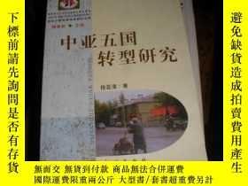 二手書博民逛書店罕見中亞五國轉型研究Y8890 徐亞清 民族出版社 出版2003