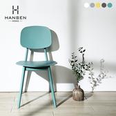 現代簡約創意北歐椅子餐廳家用臥室書桌電腦靠背咖啡洽談休閒餐椅
