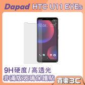 Dapad HTC U11 EYEs 專用 9H 鋼化玻璃 非滿版玻璃保護貼,強威
