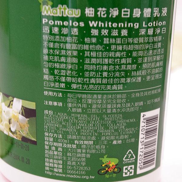 【台灣尚讚愛購購】麻豆區農會-柚花淨白身體乳液400ml