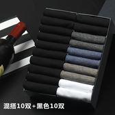 襪子禮盒 20雙男絲襪夏季薄款中筒透氣防臭黑色商務禮盒短冰絲襪【店慶八折快速出貨】