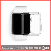 Apple Watch 透明保護套 TPU 蘋果手錶 [P65] 保護殼 矽膠套 iwatch 保護 apple手錶 軟殼