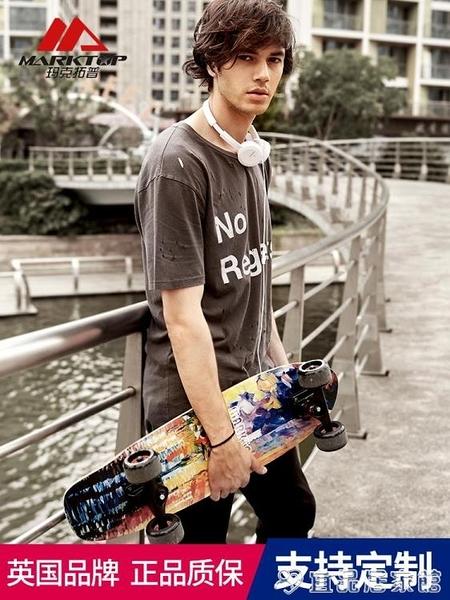 滑板 瑪克拓普刷街大魚板小滑板男女生兒童青少成年人四輪初學者滑板車 宜品居家