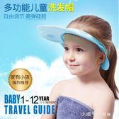 兒童洗澡寶寶洗頭帽防水護耳神器幼兒小孩洗發硅膠可調節嬰兒浴帽 小確幸生活館