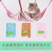 貓吊床掛窩籠子用貓秋千寵物吊床曬太陽掛式貓咪吊籃吊窩掛窩「千千女鞋」igo