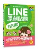 (二手書)LINE原創貼圖自己畫|有趣又能創造角色經濟,行銷全世界也easy!