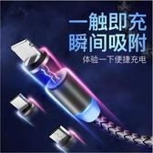 磁吸數據線強磁力充電線磁性吸頭手機快充蘋果安卓type-c三合一車 京都3C