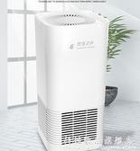 空氣凈化器小型消毒機辦公室家用臥室負離子除甲醛異味二手吸機 聖誕節免運