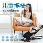嬰兒安撫椅哄娃睡神平衡輕便折疊搖椅用品      SQ8674『樂愛居家館』YW
