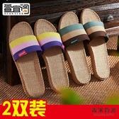 2雙 亞麻拖鞋室內居家情侶防滑拖鞋家用涼拖鞋男女【毒家貨源】