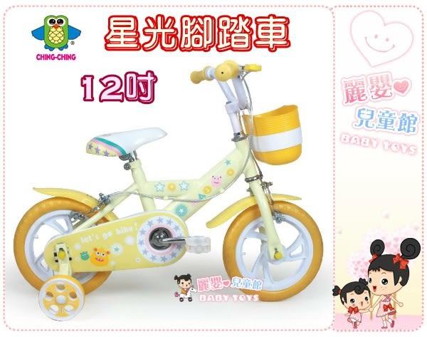 麗嬰兒童玩具館~親親Ching Ching-12吋星光腳踏車(黃/藍)/兒童腳踏車-ST安童玩具