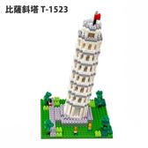 【Tico微型積木】比薩斜塔 T-1523