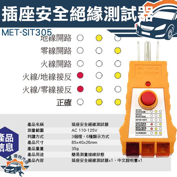 《儀特汽修》MET-SIT305插錯測試 接線狀態 插座三線測試器 安全保護 地線 接地 漏電 絕緣