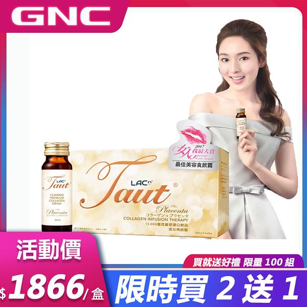 【GNC獨家 超值67折】買2送1 LAC Taut回原膠原蛋白-胎盤飲品8瓶/盒