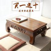 現代簡約仿古老榆實木炕桌榻榻米茶几飄窗桌地台陽台茶道小矮桌子