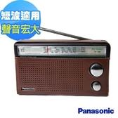 【音響達人】Panasonic三波段便攜式收音機 RF-562D (公司貨)