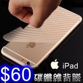碳纖維背膜 iPad mini1/2/3/ mini4 / mini5 超薄半透明平板背膜防刮貼膜