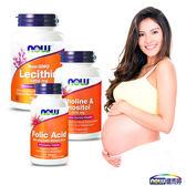 呵護孕媽咪套組(孕寶錠+卵磷脂+肌醇) -NOW健而婷