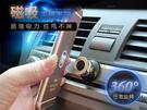 汽車磁吸手機架 磁性磁力手機支架 360度任意旋轉 吸力強勁甩不掉開車放心【Q343】《約翰家庭百貨