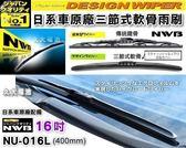 ✚久大電池❚日本 NWB 雨刷 NU系列 16吋 三節式 軟骨雨刷 可換膠條式