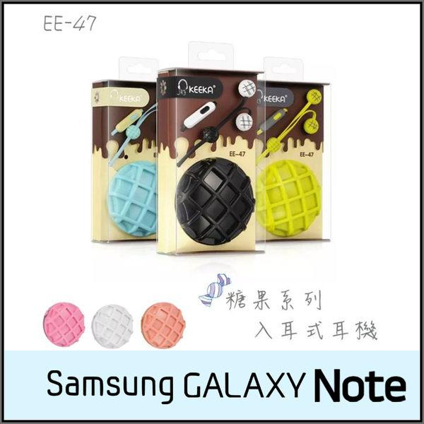 ☆糖果系列 EE-47 入耳式麥克風耳機/SAMSUNG GALAXY NOTE N7000/NOTE2 N7100/NOTE3 N9000/NOTE4 N910U/NOTE5 N9208