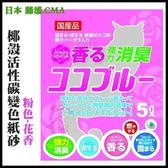 *KING WANG*日本藤浦 《椰殼活性碳變色紙砂(粉色-花香)》5L