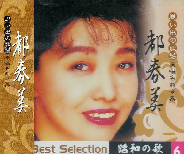 昭和的歌 原唱名曲全集6 都春美 CD (音樂影片購)