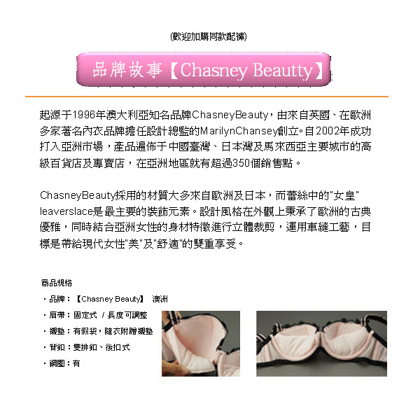 Chasney Beauty-Coral珊瑚花B-D內衣(白底粉紅)