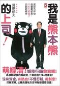 (二手書)我是熊本熊的上司:提拔吉祥物做營業部長,勇於「打破盤子」的創新精神