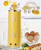 [現貨免運]包腸機 蛋捲機 早餐機 家用雞蛋杯110v 迷你煎蛋器 輕食機