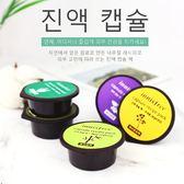 韓國innisfree 膠囊面膜 10ml 多款可選【櫻桃飾品】【22864】
