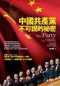 (二手書)中國共產黨不可說的秘密