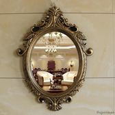 化妝鏡 梳妝鏡 歐式浴室鏡壁掛臥室鏡子田園復古玄關裝飾鏡 【快速出貨中秋節八折】