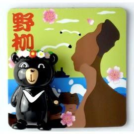 【收藏天地】台灣紀念品專賣*黑熊美景冰箱貼-野柳(可拆式)