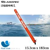 AROPEC 吹嘴式浮條 (210D尼龍) L SUR-H1-L