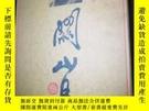 二手書博民逛書店關山月八十罕見作品集Y19725 關山月 嶺南美術出版社 出版1991