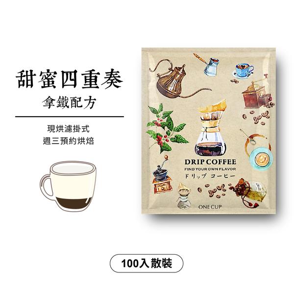 甜蜜四重奏綜合拿鐵濾掛咖啡(100入散裝).週三烘培 咖啡綠商號