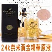 韓國 Skinature 24K黃金精華液 零毛孔 不黏膩 高滲透