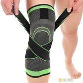 運動綁帶護膝跑步男女籃球羽毛球戶外騎行登山訓練夏薄款