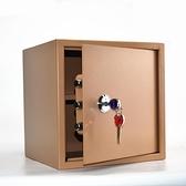 全鋼家用小型機械保險櫃老式老人保險箱入牆衣櫃隱形防盜【全館免運】