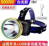 LED頭燈強光充電手電筒