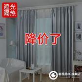 窗簾全遮光臥室客廳隔熱隔音防光曬免打孔成品加厚簡約現代遮陽布