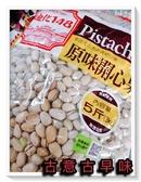 古意古早味 ViVa 開心果 (萬歲牌/3000公克 [5台斤]) 懷舊零食 年節必備 下酒聊天 養生 核果 堅果
