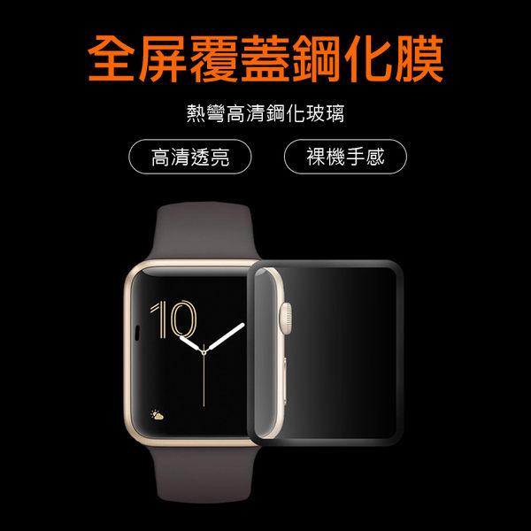Apple Watch 2/3代 保護貼 Iwatch蘋果手錶鋼化膜 曲面滿版 鋼化玻璃 熱彎保護貼膜 3D玻璃保護貼