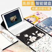 ipad鍵盤 2018新款iPadair3蘋果mini2迷你4平板6硅膠5保護套Pro9.7英寸鍵盤 城市科技