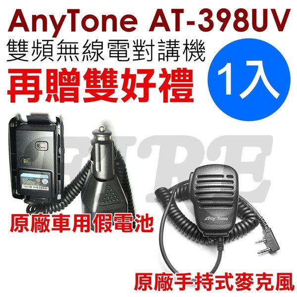 【送原廠假電+手持托咪】AnyTone AT-398UV 雙頻 無線電對講機 緊急充電 AT398